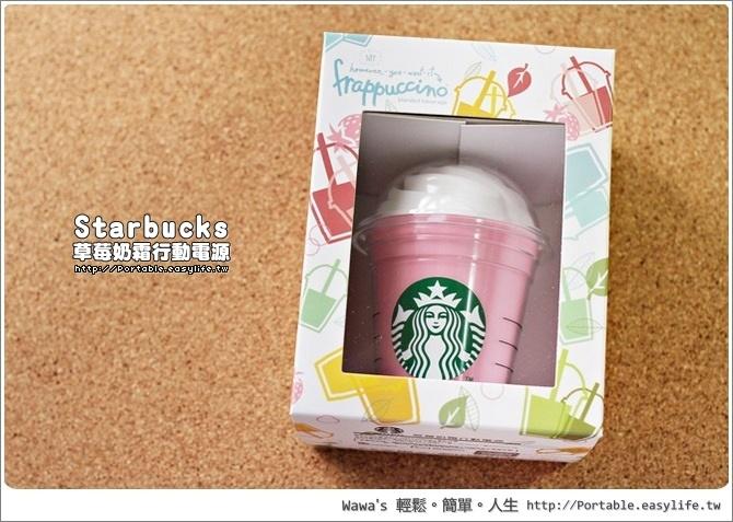 【開箱】星巴克 Starbucks 草莓奶霜星冰樂行動電源