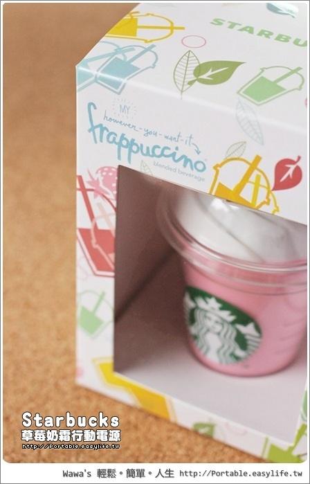 星巴克Starbucks草莓奶霜星冰樂行動電源