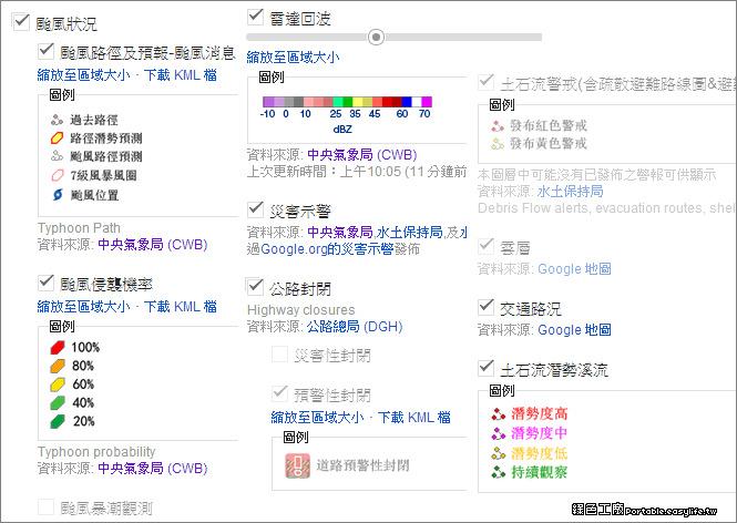 臺灣防災地圖