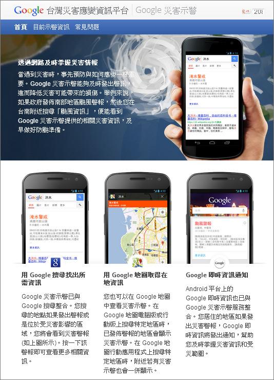 台灣災害應變資訊平台
