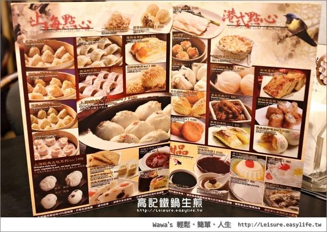 高記上海鐵鍋生煎、上海點心、港式點心