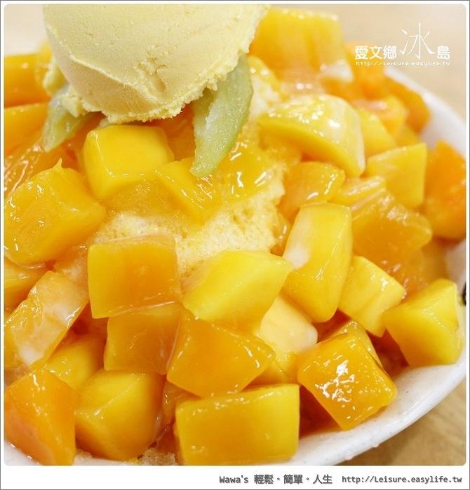 【台南】愛文鄉冰島,來玉井就是要吃芒果冰啦!