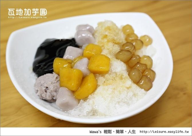瓦地加。台南芋圓