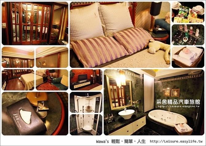 采舍精品汽車旅館、竹北汽車旅館 Motel