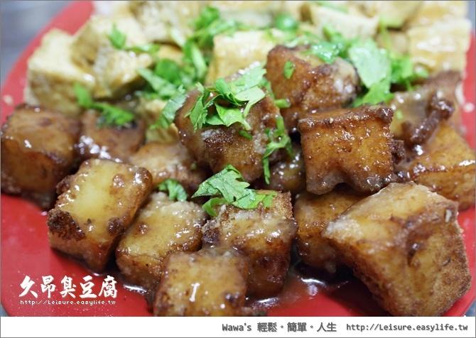台東久昂臭豆腐蘿蔔糕