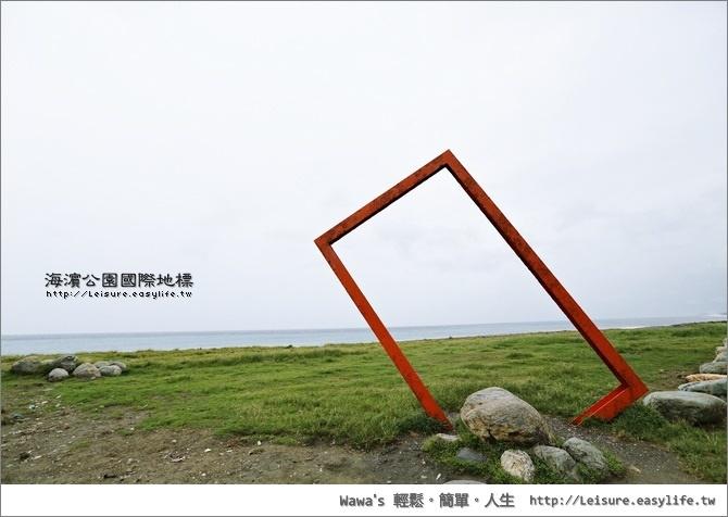 台東海濱公園國際地標