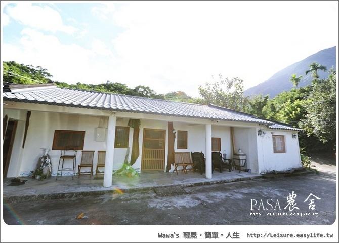PASA農舍