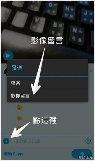 Skype影像留言、視訊訊息