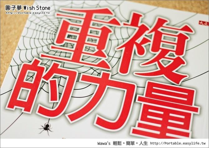 圓子夢 許願石 Wish Stone