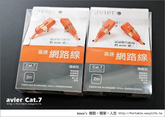 【開箱】avier Cat 7 攜帶型高速網路線,就是要堅持品質啦!