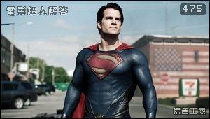 電影超人解答、瘋狂猜電影解答