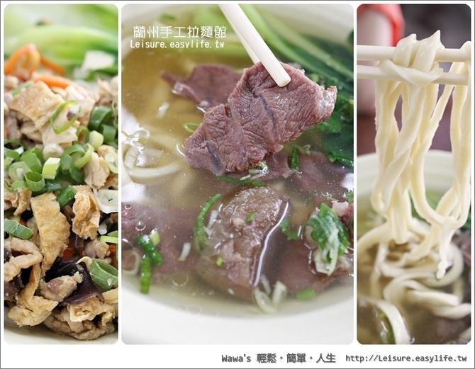 台南蘭手工州拉麵館