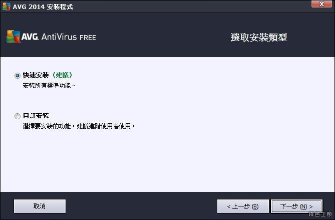 AVG AntiVirus FREE 2014 免費防毒軟體