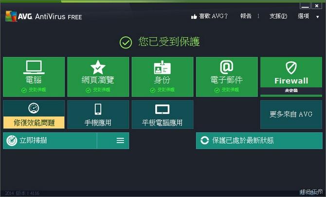 免費防毒軟體 AVG Anti-Virus FREE 2014 最新上架!