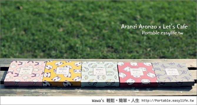 Aranzi Aronzo 全家便利商店