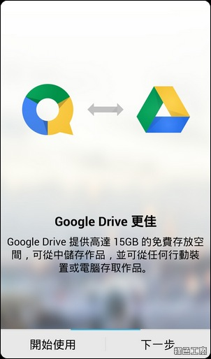 Quickoffice Google Drive 升級 10GB 空間