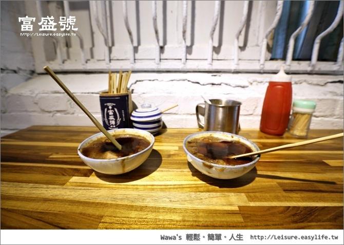 富盛號碗粿。台南碗粿、台南小吃