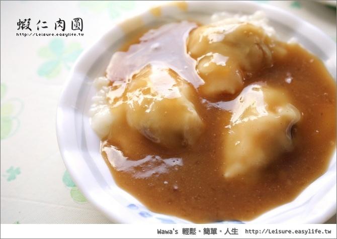 【台南】蘇家蝦仁肉圓,據說真正好吃的就是這一家