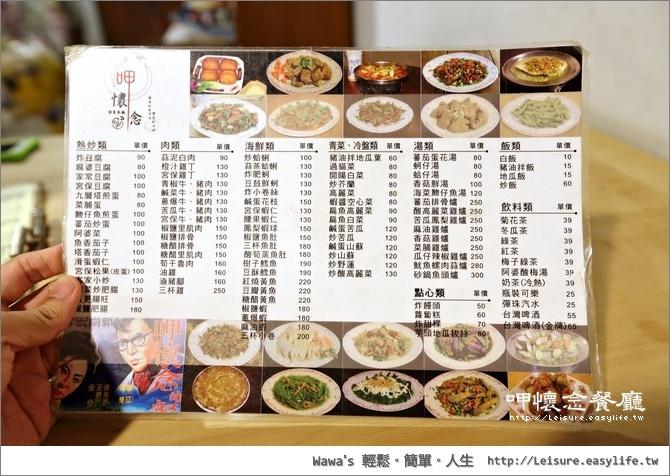 呷懷念餐廳。台南熱炒