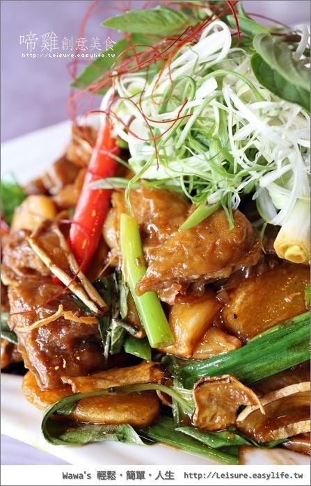 台南 TG 啼雞創意美食