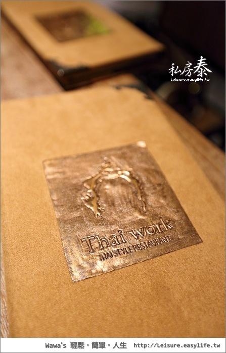 台南 Focus 私房泰。台南泰式料理
