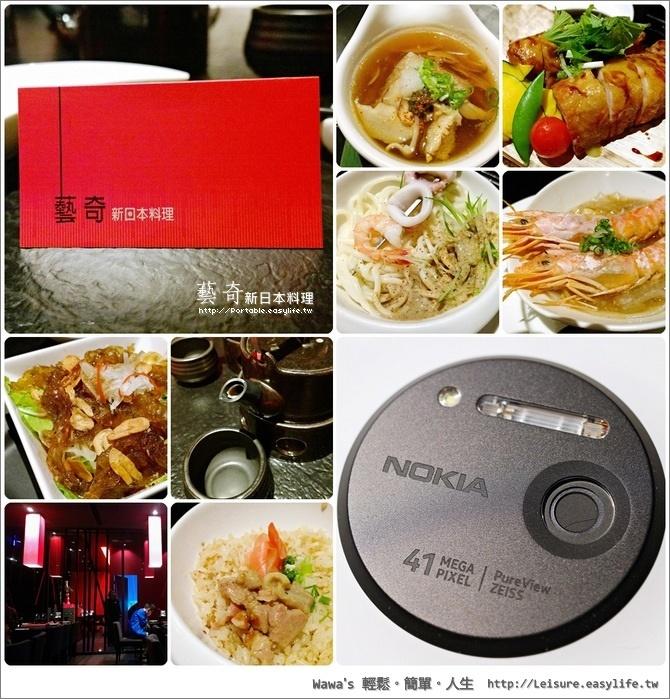 Lumia 1020拍美食