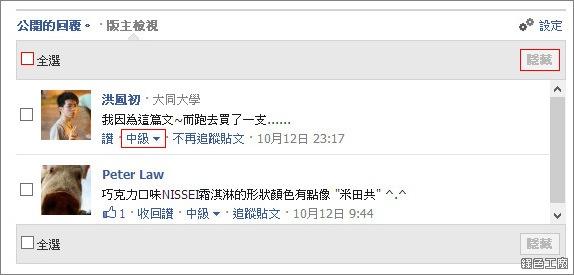 網站使用Facebok留言板,收到通知與管理