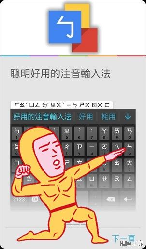 日文手寫輸入法android