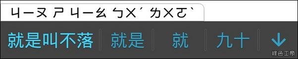 Google 注音輸入法