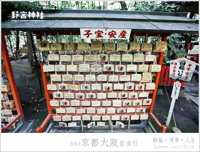 嵐山野宮神社。日本京都自由行