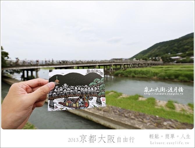 京都嵐山大街、望月橋。日本京都自由行