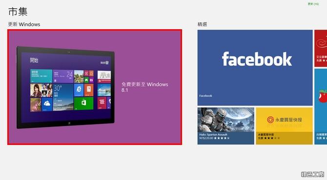 如何升級 Windows 8.1