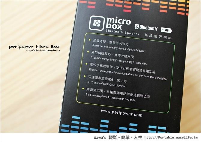 peripower microbox 隨身藍芽喇叭