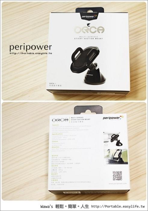 peripower ORCA任意黏萬用車架、小衛兵USB車充