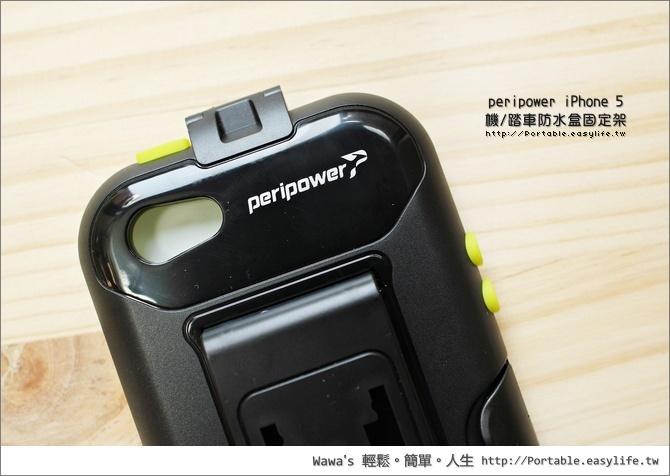 peripower iPhone 5 機/踏車防水盒固定架