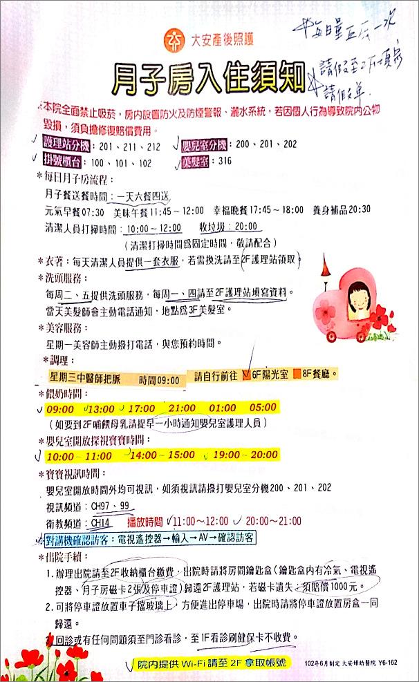 台南大安婦幼醫院 健保升等病房 月子房 月子中心