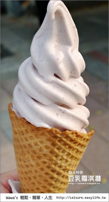 隨光呼吸豆乳霜淇淋