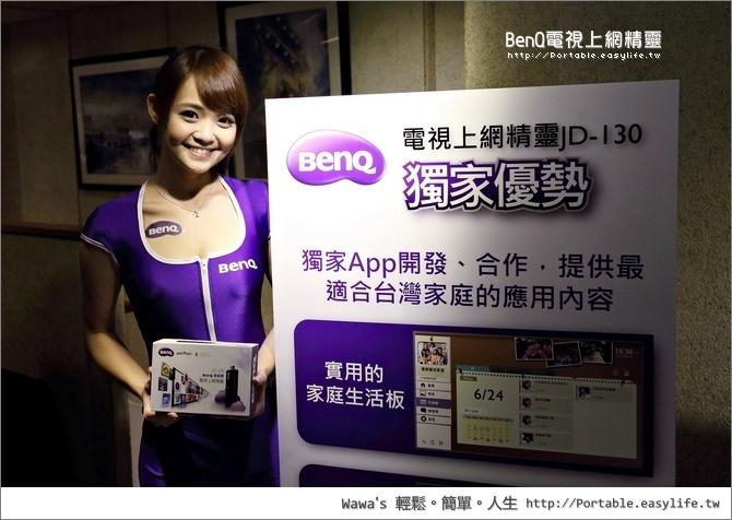 BenQ電視上網精靈 JD-130