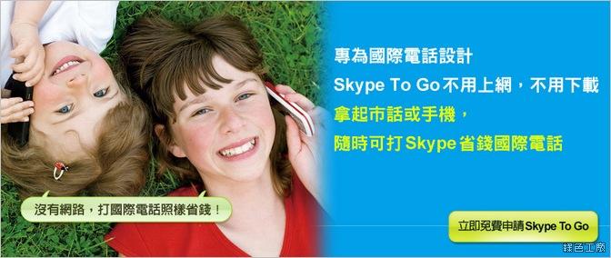 skype打國際電話教學