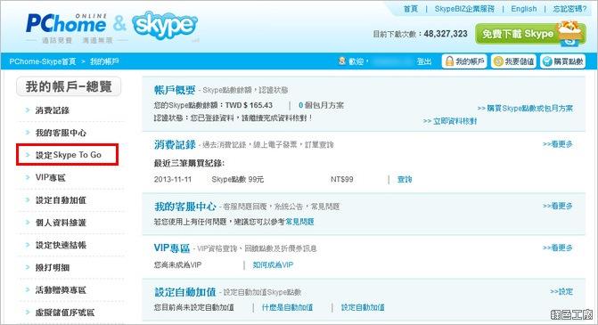 Skype To Go