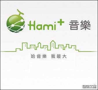 Hami+ Music 手機上免費聽音樂,多達三十多種音樂頻道(iOS/Android/Windows Phone)