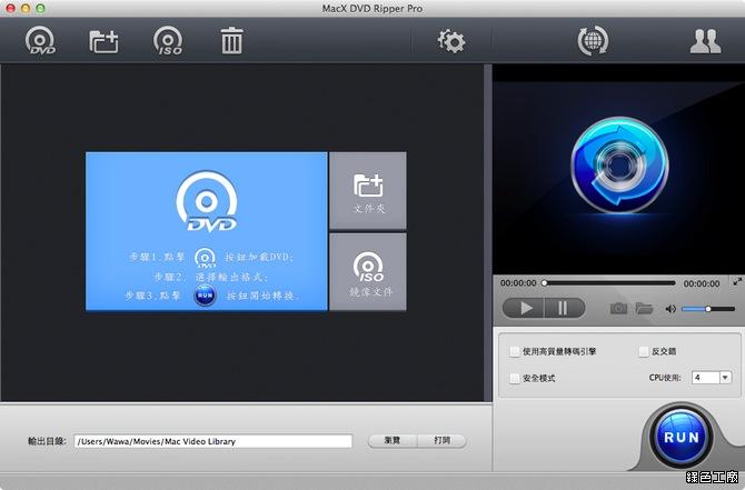 MacX DVD Ripper Pro 序號