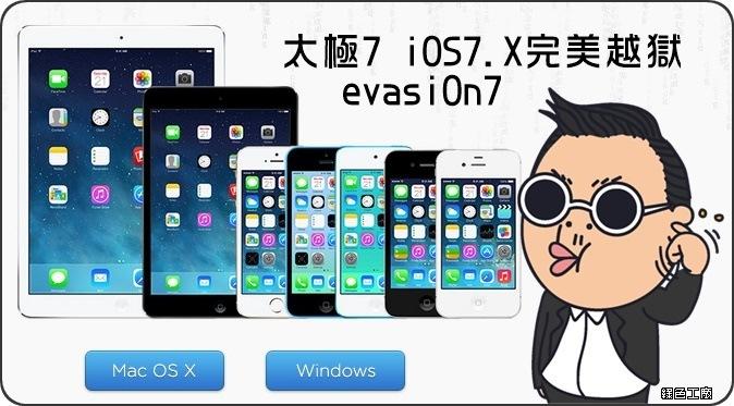 iOS 7 完美越獄。iOS evasi0n7 太極7 完美越獄