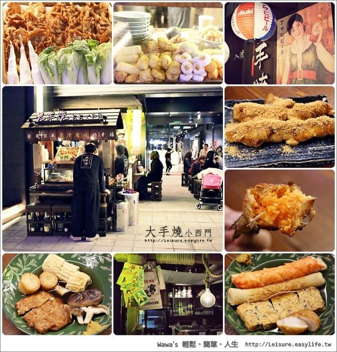 大手燒日式關東煮燒烤。台南小西門