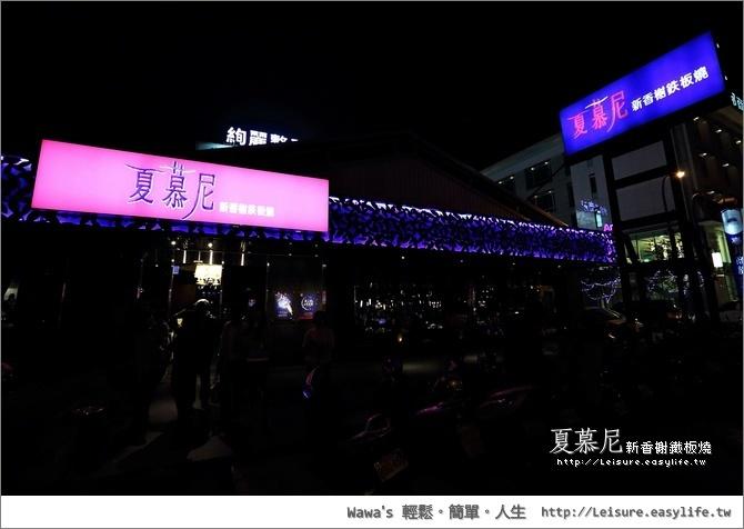 台南夏慕尼鐵板燒
