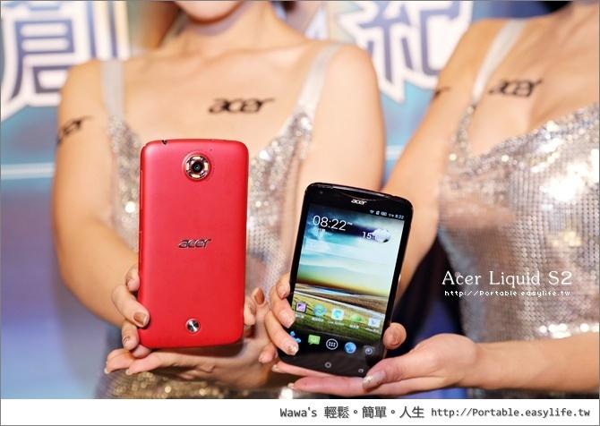 【評測】宏碁 Acer Liquid S2 創 4 紀旗艦手機,發表會與開箱介紹