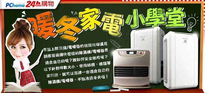 DAINICHI FW-565LT 煤油暖爐