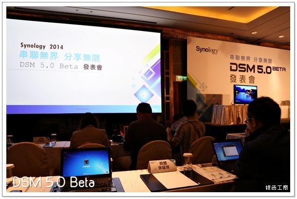 DSM 5.0 Beta 發表會,介面全新大改版,桌面化的 iOS 7 系統!