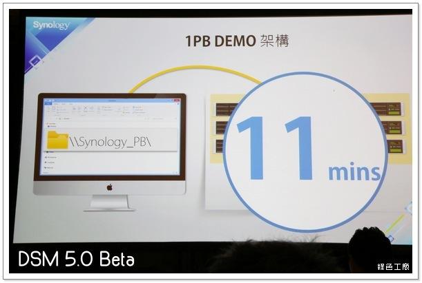 Synology DSM 5.0 Beta 發表會