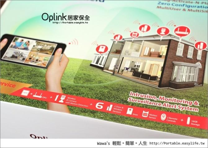 【開箱】Oplink 守護你一輩子的居家保全,監控防盜自己搞定!